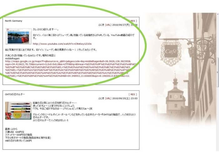 Unser Youtubevideo von Rügen in Japan auf pay21.jp